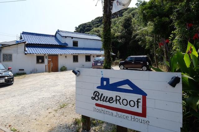 青い屋根のBlue Roof