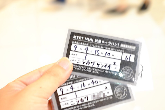 予約カードが渡されました