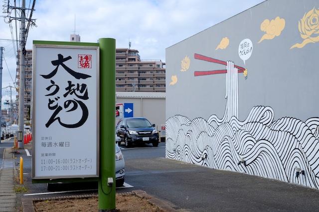 大地のうどん福岡東店さん、ありがとうございました!