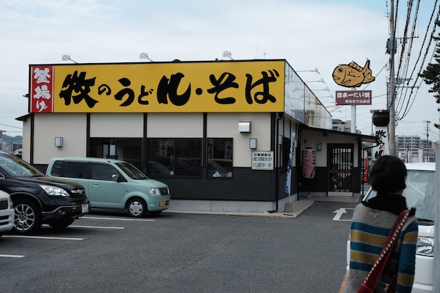 「日本一たい焼き」のお隣です
