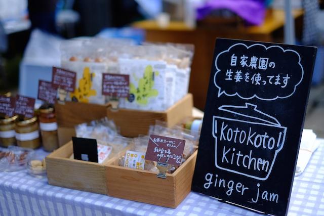 kotokoto kitchen!