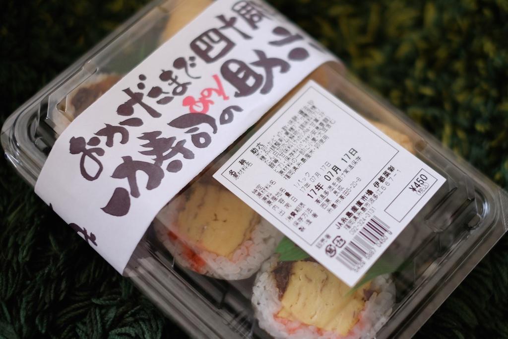 世界一のおもいで屋 一力寿司 – 伊都菜彩で一力寿司の太巻きが買えるぞ!