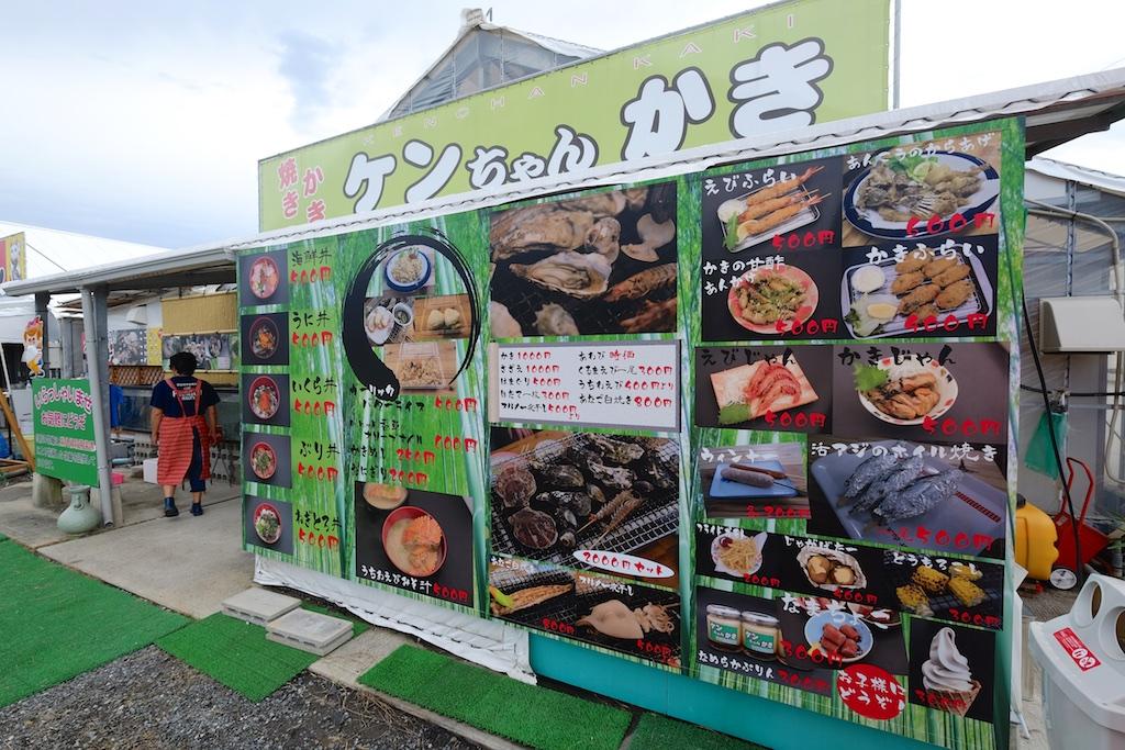 ケンちゃんかき(船越漁港) – 2017年の牡蠣小屋は10月14日よりスタート!
