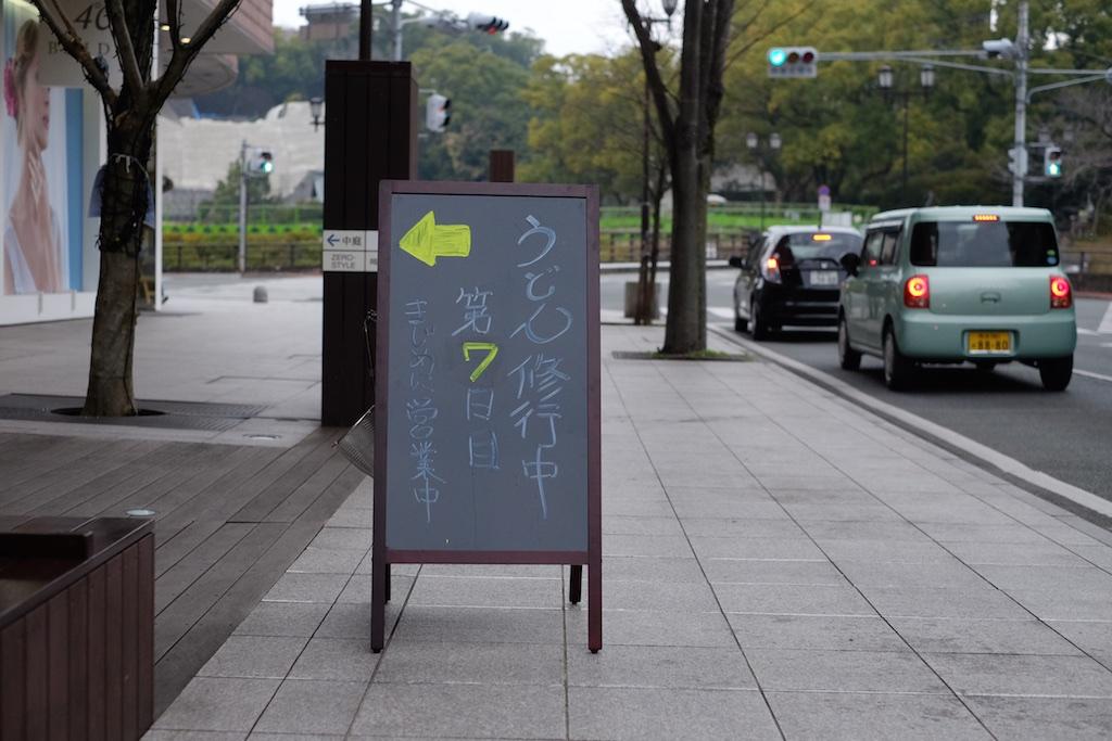 うどん修行中7日目 – 熊本市内に突如出現した謎のうどん店の秘密に迫る!