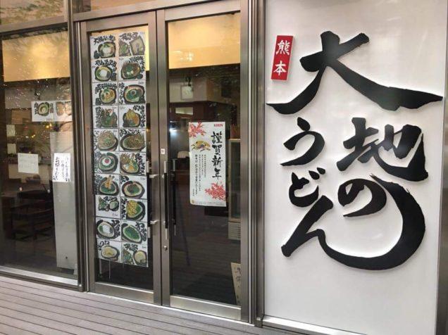 大地のうどん熊本城店です!若い店長が頑張ってます!
