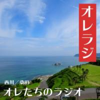 西川/桑田 オレたちのラジオ